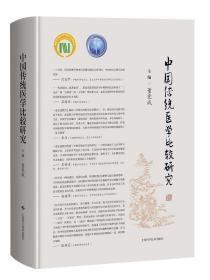 中国传统医学比较研究