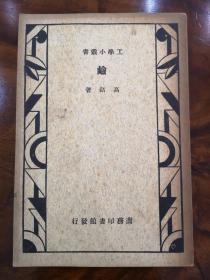 工学小丛书《碱》一册全 民国二十四年版 成分表 公式 图示 品佳