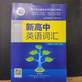 新高中英语词汇   (3000+1500+500)