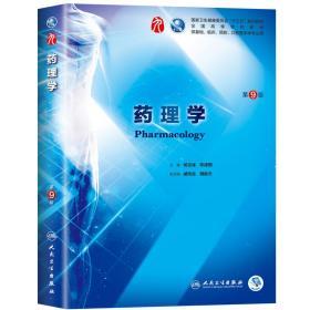 人卫版 药理学(第9版)第九版 杨宝峰第9九版本科临床西医教材 人民卫生出版社 药理学第8八版升级教材 本科临床