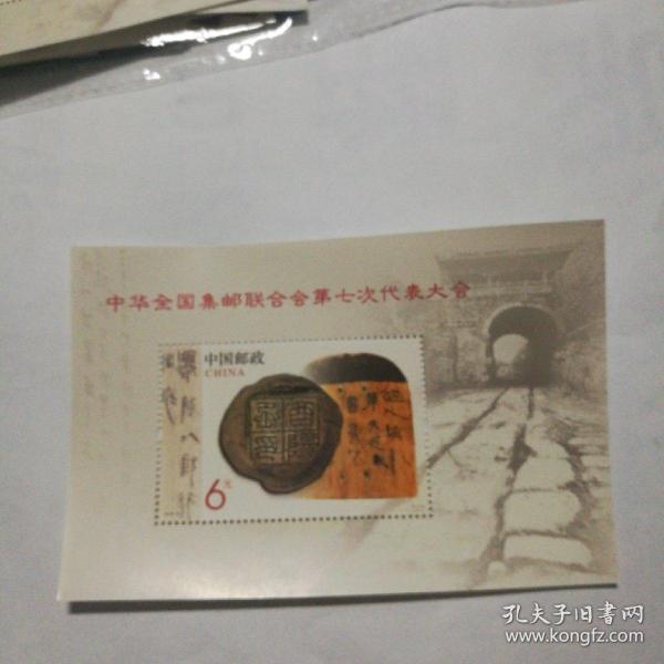 中华全国集邮联合会第七次全国代表大会   小型张