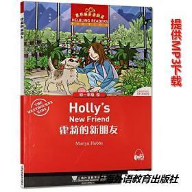 黑布林英语阅读 初一年级 10  霍莉的新朋友(一书一码)9787544650960