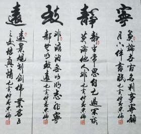 【保真】中书协会员、著名军旅书法家张忠伦精品四条屏:宁静致远