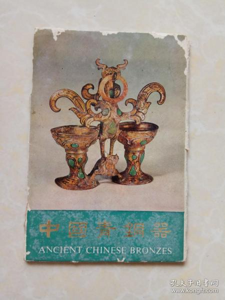中国青铜器明信片10张【第五集】