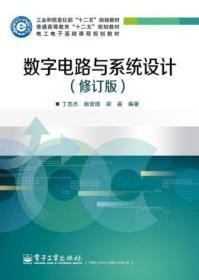 数字电路与系统设计 丁志杰赵宏图梁森 电子工业出版社 978