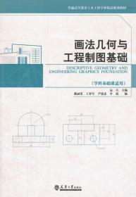 画法几何与工程制图基础(学科基础课适用)/普通高等教育土木工程学科精品规划教材