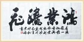 【保真】中书协会员、著名军旅书法家张忠伦精品:鸿业腾飞