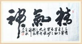 【保真】中书协会员、著名军旅书法家张忠伦精品:精 气 神