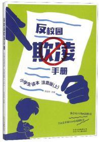 反校园欺凌手册--小学生读本 上(注音版)