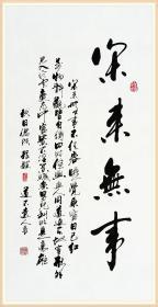 【保真】知名书法家杨向道(道不远人)作品:程颢《秋日偶成》
