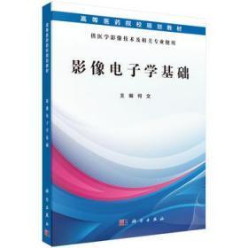 影像电子学基础 何文 科学出版社 9787030509062