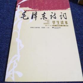毛泽东诗词学生读本
