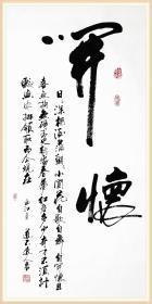 【保真】知名书法家杨向道(道不远人)作品:朱敦儒《西江月》