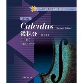 海外数学类教材系列丛书:微积分(下册 第7版 版) 史迪