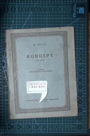 布鲁赫协奏曲:小提琴与钢琴(G小调) 老乐谱 俄文原版  J