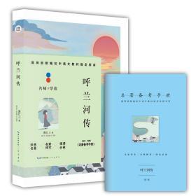呼兰河传(附名著备考手册)/教育部新编初中语文教材指定阅读