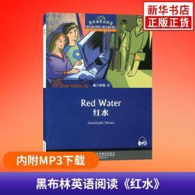 红水 黑布林英语阅读 高2年级5 中学生英语学习课外阅读 高二年级5 高中教辅英语分级阅读训练 上海外语教育出版社 新华书店正版