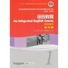 综合教程(1)(教师用书)(第2版)