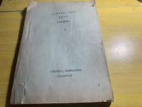 中国戏曲志 江西卷(征求意见稿)油印本