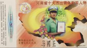 1998年拜年卡:河南省十大杰出青年新闻人物马国正