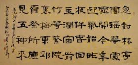 实力书法家刘松均四尺隶书横幅-张九龄.立春日晨起对积雪