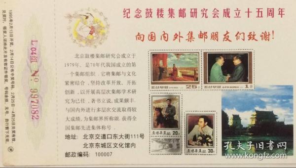 1995年拜年卡:纪念鼓楼集邮研究会成立十五周年