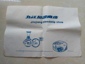 九江友谊商店老广告