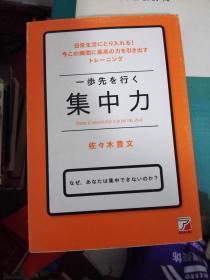 集中力:人生を决める最强の力(日文原版
