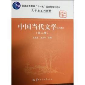 中国当代文学 王庆生 王又平 华中师范大学出版社 978756224
