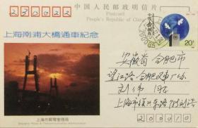 上海南浦大桥通车纪念实寄片