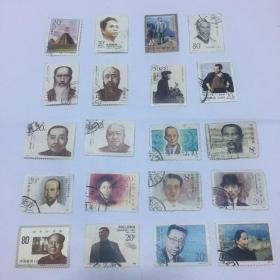中国纪念邮票 信消邮票20枚 (人物)信消票残缺瑕疵难免