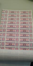 83年吉林省棉花票一人券700多张合售
