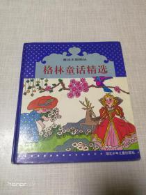 童话王国画丛 格林童话精选