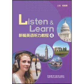 新编英语听力教程(4) 何其莘 外语教学与研究出版社 9787513