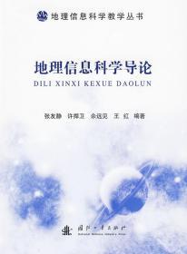 地理信息科学导论 张友静 国防工业出版社 9787118065336