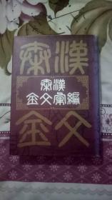 秦汉金文汇编