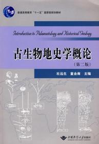 古生物地史学概论