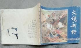 火烧新野(三国演义之十九)1984年4月上海1版1印16万册