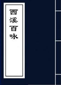 【复印件】西溪百咏