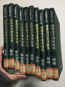 建筑设计资料集成 日本建筑协会