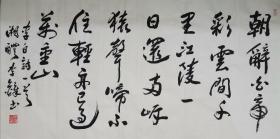 李铎书法,中国书协副主席