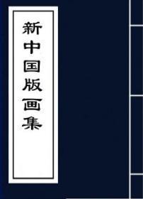 【复印件】新中国版画集