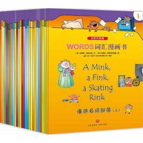 WORDS词汇漫画书