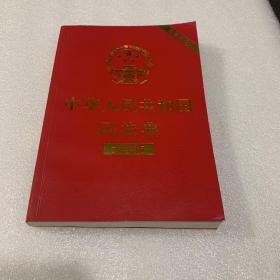 中华人民共和国民法典(大字版32开大字条旨红皮烫金)2020年6月新版、