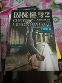 囚徒健身2:真格的力量之书