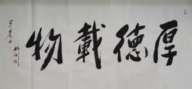 妙江法师书法,中国佛教协会副会长