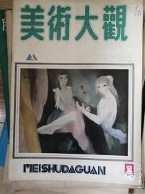 美术大观 1988年第8期