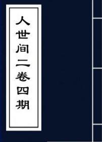 【复印件】人世间二卷四期