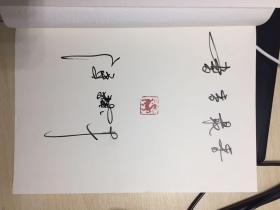 冯骥才 签名题词本,心居清品,孔网唯一