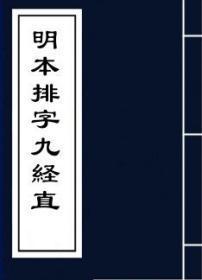 【复印件】明本排字九経直音